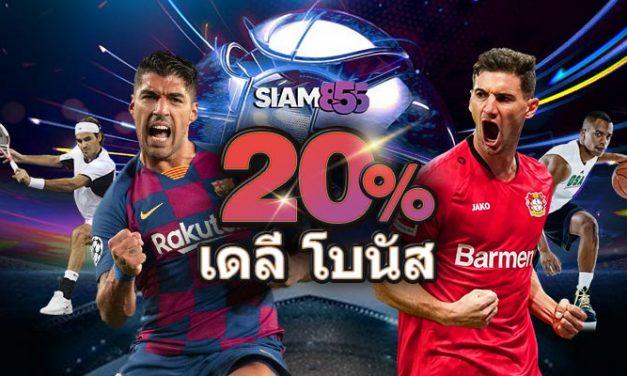 สมาชิกเก่า ฝากรับ 20% กีฬา สูงสุด 1000 บาท