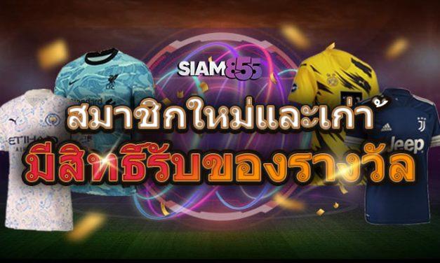 รับฟรีเสื้อฟุตบอลฤดูกาล สำหรับทุกท่าน SIAM855