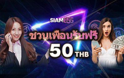 ชวนเพื่อนรับไปเลย 50 บาท ที่ Siam855